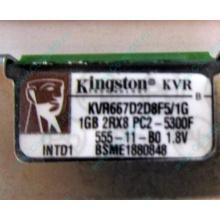 Серверная память 1024Mb (1Gb) DDR2 ECC FB Kingston PC2-5300F (Гольяново)