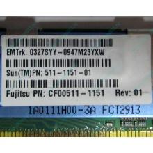 Серверная память SUN (FRU PN 511-1151-01) 2Gb DDR2 ECC FB в Гольяново, память для сервера SUN FRU P/N 511-1151 (Fujitsu CF00511-1151) - Гольяново