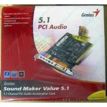 Звуковая карта Genius Sound Maker Value 5.1 в Гольяново, звуковая плата Genius Sound Maker Value 5.1 (Гольяново)